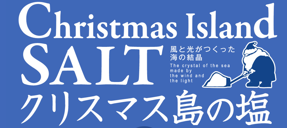 Image result for クリスマス島の塩
